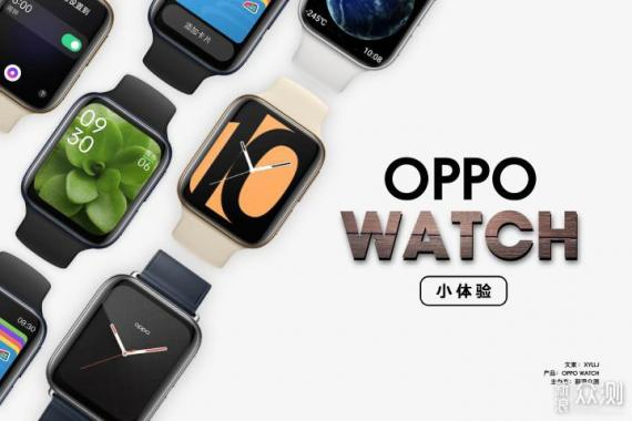 Android原生態的誘惑,OPPO Watch小體驗_新浪眾測