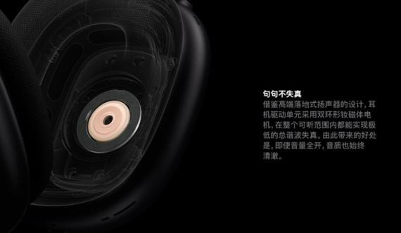 AirPods Max的揚聲器單元也很值得期待
